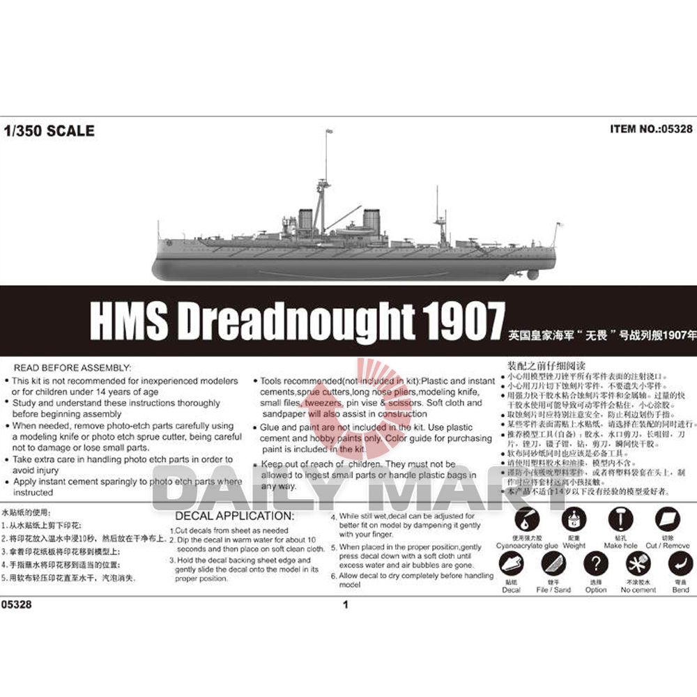 trumpeter 1  350 05328 hms dreadnought 1907 model kit